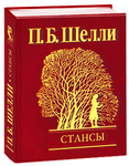 Обложки книг Перси Биши Шелли