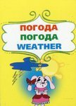 Книжка-картонка Погода