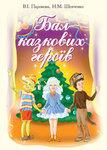 Бал казкових героїв. Збірник сценаріїв новорічних свят для дітей дошкільного і молодшого шкільного віку