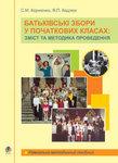 Батьківські збори у початкових класах: зміст та методика проведення. Навчально-методичний посібник