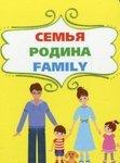 Книжка-картонка Семья
