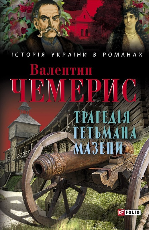 """Купить книгу """"Трагедія гетьмана Мазепи"""""""