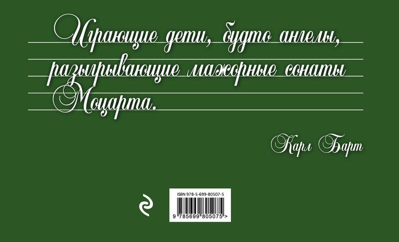 """Купить книгу """"Нотная тетрадь"""""""