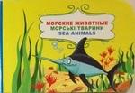 Книжка-картонка. Морские животные