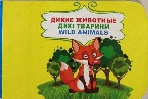 """Купить книгу """"Книжка-картонка. Дикие животные"""""""