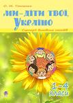 Ми - діти твої, Україно. Сценарії виховних заходів. 1-4 класи