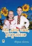 Ми діти твої, Україно. Збірка пісень для дітей дошкільного і молодшого шкільного віку