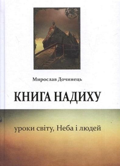 """Купить книгу """"Книга надиху. Уроки світу, Неба і людей"""""""