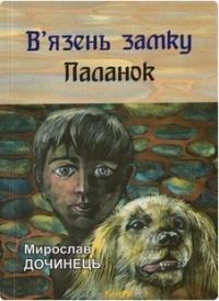 """Купить книгу """"В'язень замку Паланок"""""""