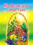 """Обложка книги """"На Великдень сонце грає (оповідки, біблійні перекази, легенди, вірші)"""""""