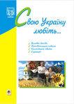 """Книга """"Свою Україну любіть..."""" обложка"""