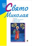 Свято Миколая. Навчально-методичний посібник