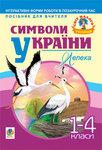 Символи України. Лелека. 1-4 класи. Посібник для вчителя