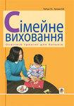 Сімейне виховання. Освітній тренінг для батьків. Навчально-методичний посібник