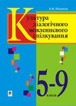 Культура українського діалогічного мовленнєвого спілкування. 5-9 класи