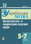 Українська мова. Лінгвостилістичні та комунікативно-ситуативні вправи. 5-7 класи