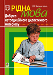 Рідна мова. Добірка нетрадиційного дидактичного матеріалу