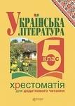 Українська література. Хрестоматія для додаткового читання. 5 клас (за програмою 2012 р.)