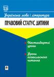 Українська мова і література. Правовий статус дитини