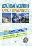 Українське мовленння. Крок у грамотність. Навчальний посібник