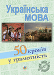 Українська мова. П'ятдесят кроків у грамотність. Навчальний посібник