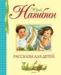 Юрий Нагибин. Рассказы для детей