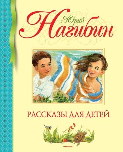 Юрий Нагибин. Рассказы для детей - купить и читать книгу