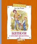 Щепкин и красный велосипед - купить и читать книгу