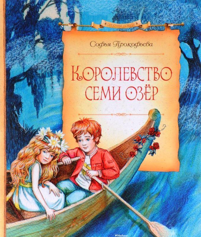 софья прокофьева книги картинки одной особенностью является