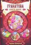 Гранатова книга казок