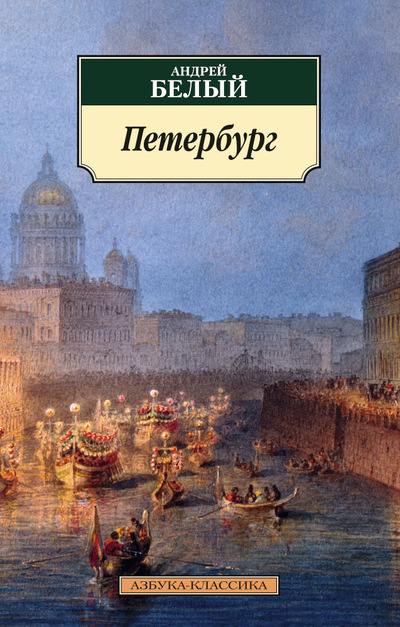 "Купить книгу ""Петербург"""