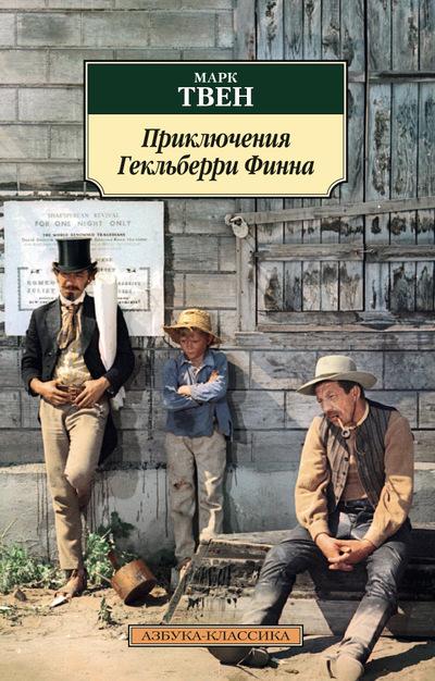 """Купить книгу """"Приключения Гекльберри Финна"""""""