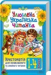 Улюблена українська читанка. Хрестоматія для позакласного та сімейного читання. 1–4 класи