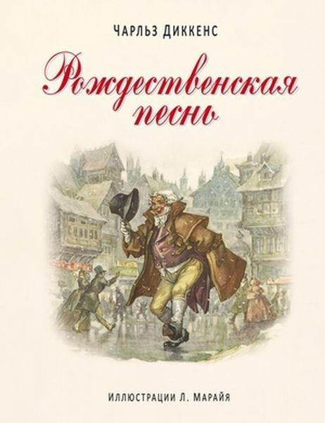 """Купить книгу """"Рождественская песнь"""""""