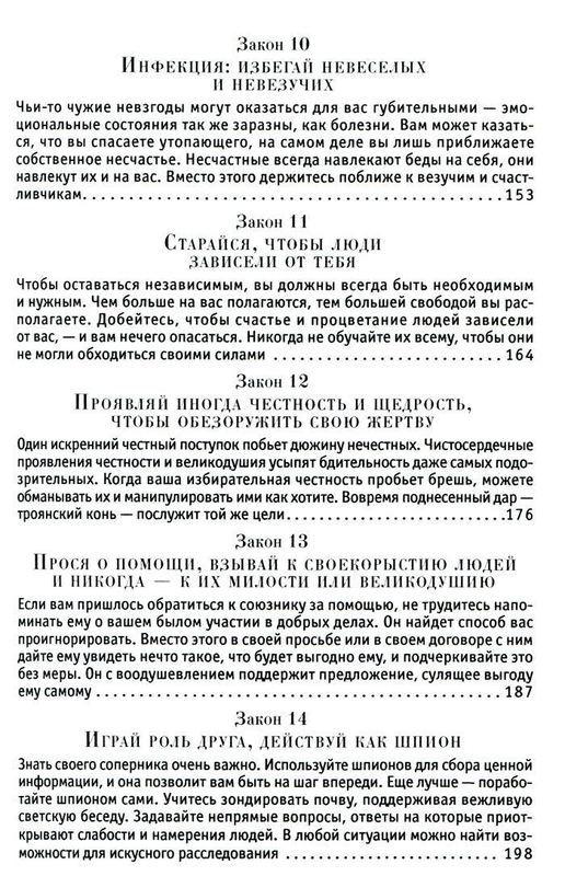 """Купить книгу """"48 законов власти"""""""
