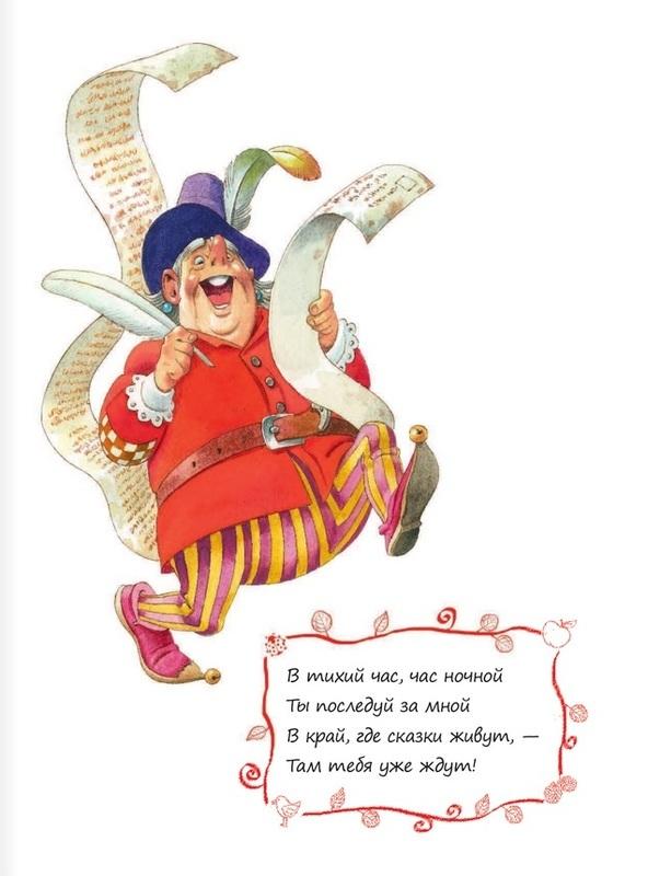 """Купить книгу """"Любимые сказки малышей"""""""