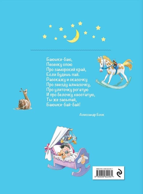"""Купить книгу """"Любимые стихи малышей"""""""