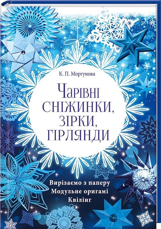 """Купить книгу """"Чарівні сніжинки, зірки, гірлянди"""""""