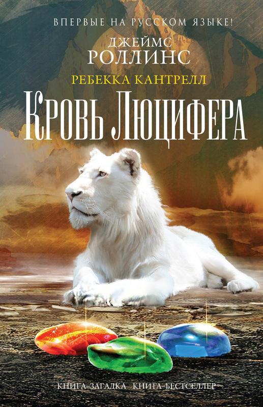 """Купить книгу """"Кровь Люцифера"""""""