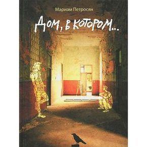 """Купить книгу """"Дом, в котором..."""""""