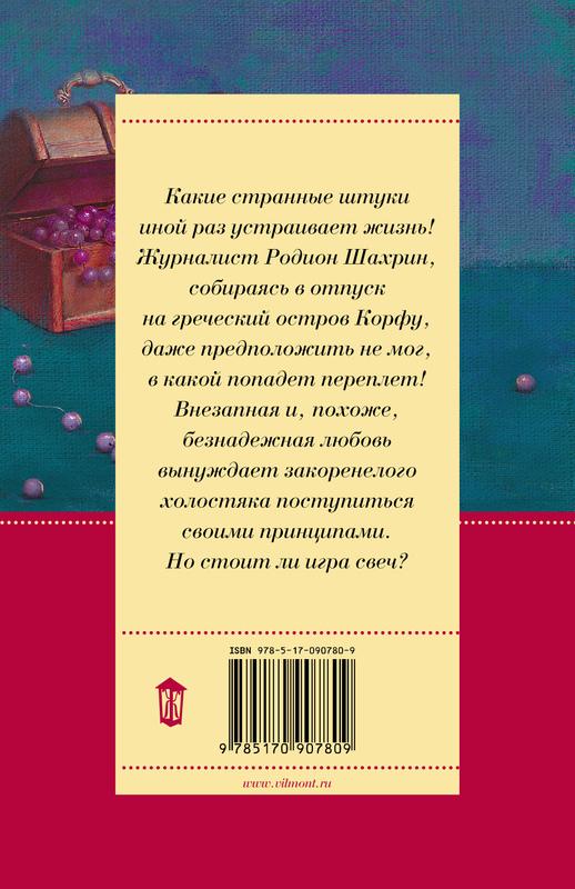 """Купить книгу """"Девственная селедка"""""""