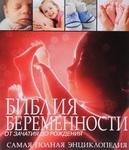 Библия беременности. От зачатия до рождения. Самая полная энциклопедия