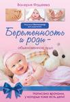 Беременность и роды - обыкновенное чудо