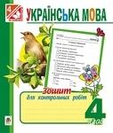 Українська мова. Зошит для контрольних робіт. 4 клас (за програмою 2012 р.)