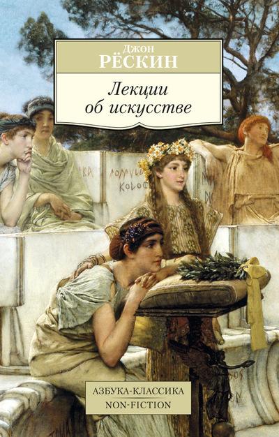 """Купить книгу """"Лекции об искусстве"""""""