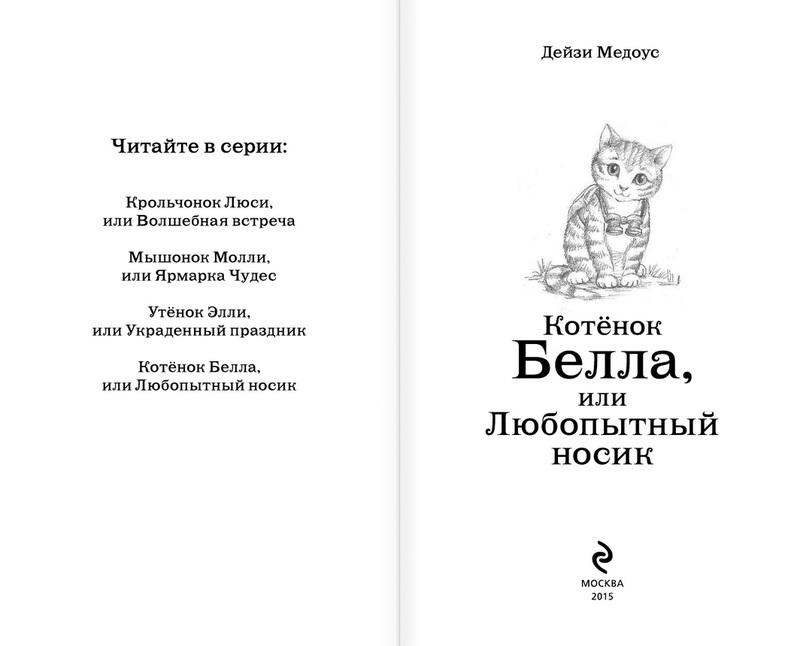 """Купить книгу """"Котёнок Белла, или Любопытный носик"""""""