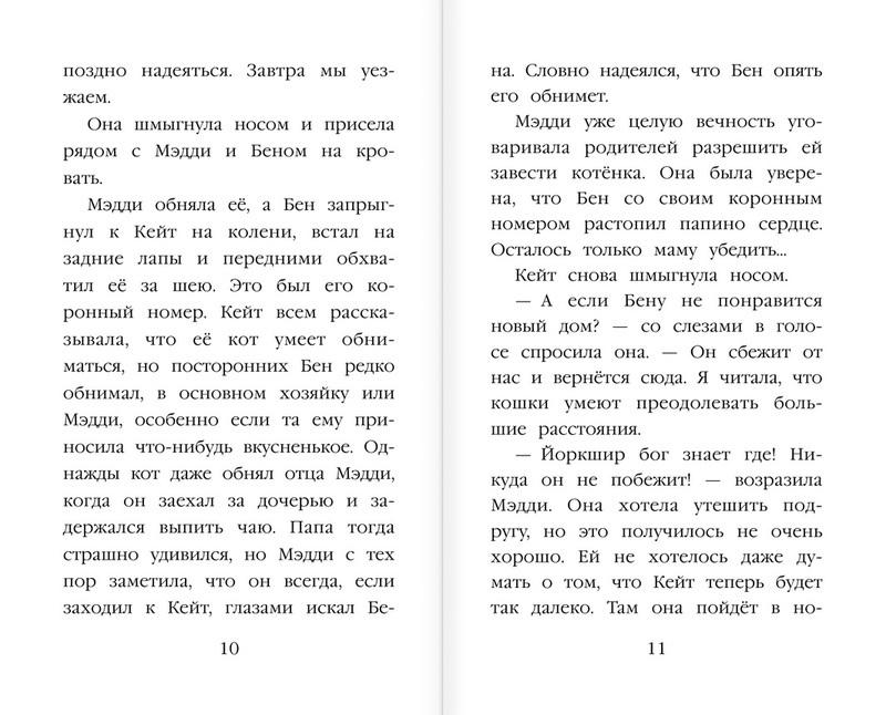 """Купить книгу """"Котёнок Пуговка, или Храбрость в награду"""""""