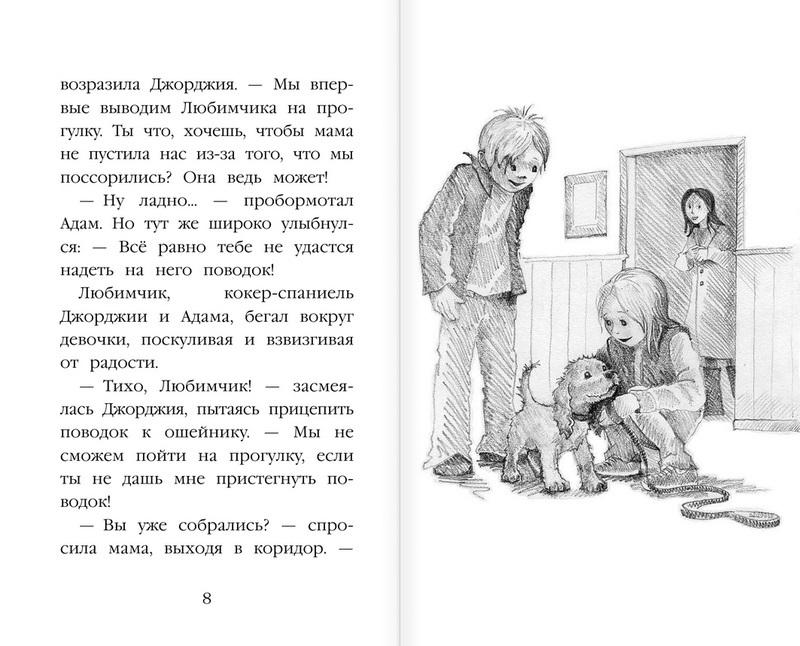 """Купить книгу """"Щенок Любимчик, или Давай мириться!"""""""