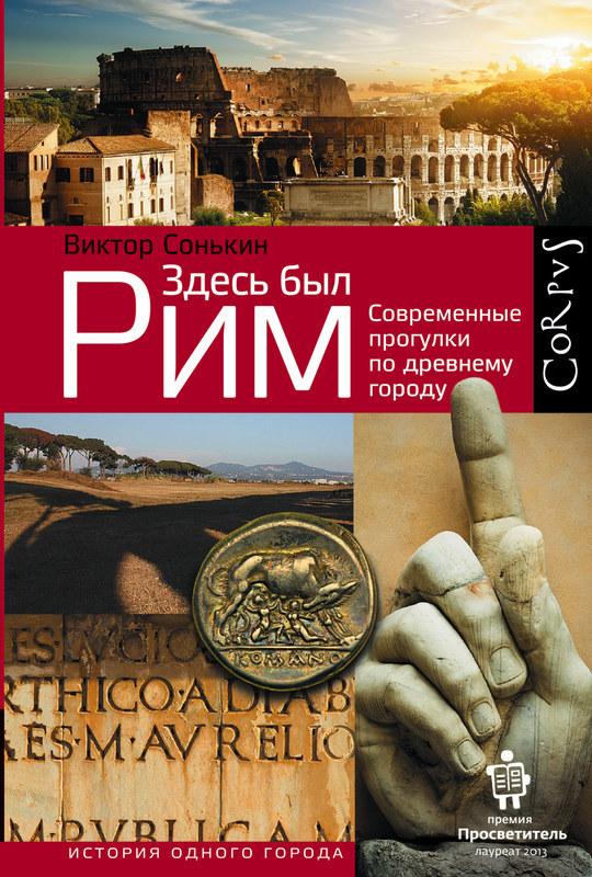 """Купить книгу """"Здесь был Рим. Современные прогулки по древнему городу"""""""