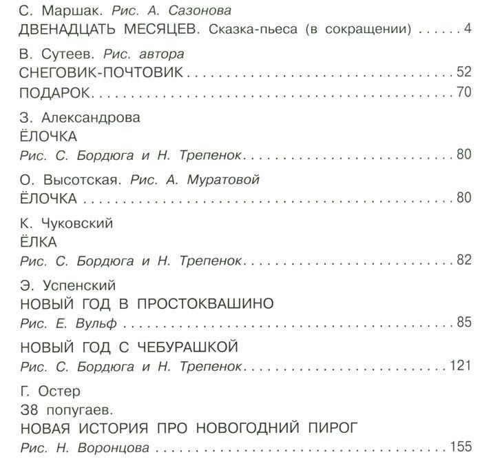 """Купить книгу """"Любимый праздник Новый год! (+ CD)"""""""